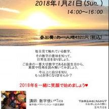 【お知らせ】新春数字…