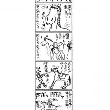 馬4コマ・エタダッシ…