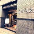 高円寺Safari …