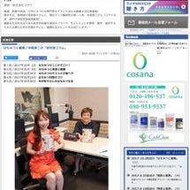 ラジオ出演連絡