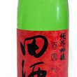 入荷商品☆田酒 純米…