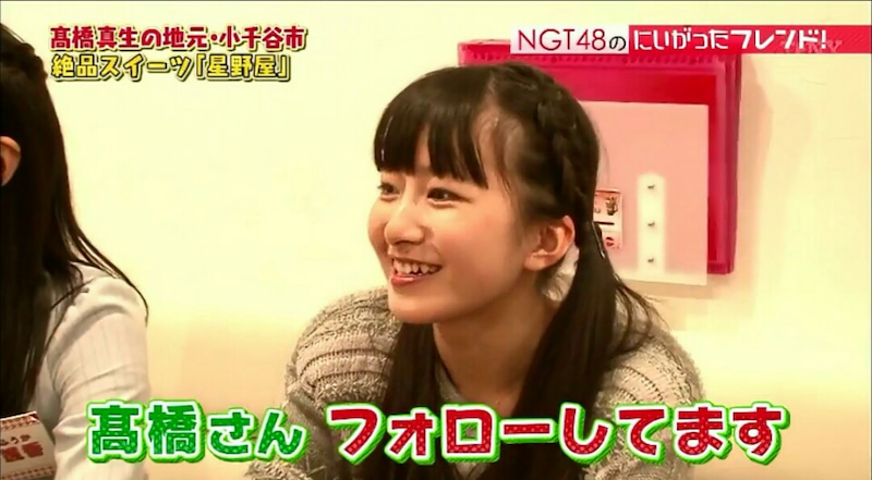 No.3086 10/29『NGT48のにいがったフレンド!』に まう、まほほん ...