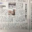 10/31河北新報ア…