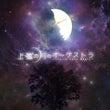 上弦の月のオーケスト…