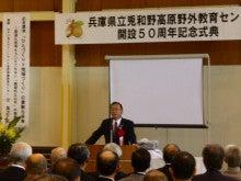 県立兎和野高原野外教育センター開設50周年記念式典 17.10.28