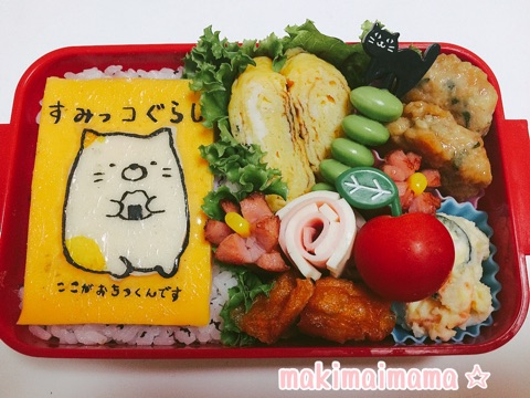 ☆キャラ弁〜すみっコぐらし弁当〜☆