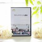 【本日24時まで】DVD講座・全部購入できます!年末まで、沢山学んで来年へ!応援キャンペーンの記事より