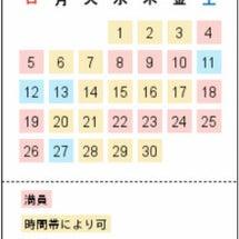 11月対面予定表
