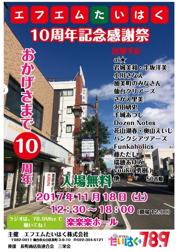 11/18(土)エフエムたいはく10...