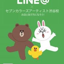 公式LINE@開始!…