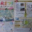 【告知】岡崎市民祭2…