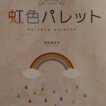 池田奈生子先生の『虹…