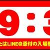 5日目マジックバード鶴見店10/27(金)〜11/2(木)7日間【GOGOローテーション】の画像