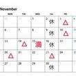 11月は木曜定休。祝…