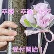 ◆卒業&卒園のお花:…