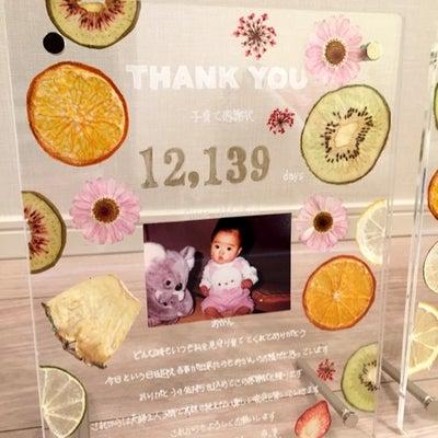プレ花DIY:アクリル板で作る、子育て感謝状の作り方!の記事に添付されている画像