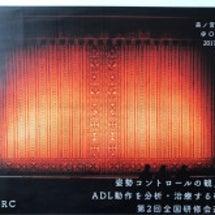 姿勢ADL研修会 第…