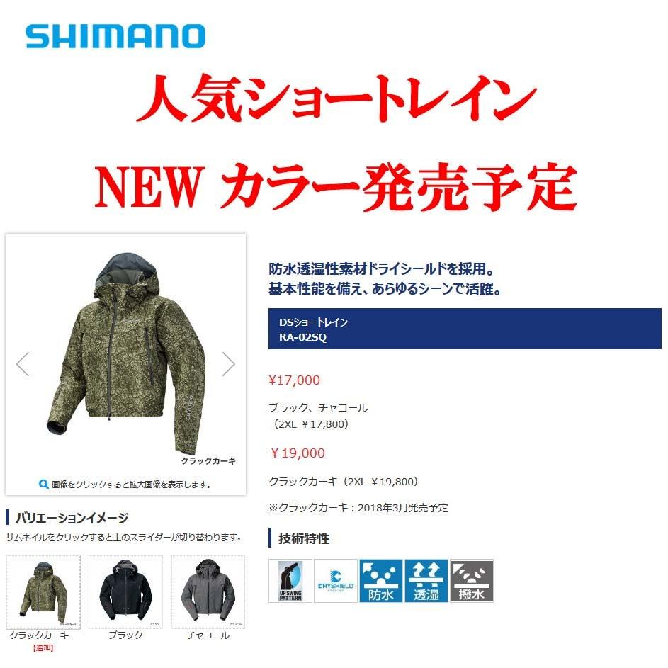 RA-02SQ /(シマノ/) DSショートレイン SHIMANO
