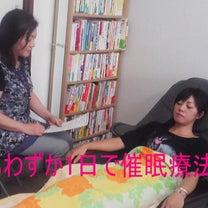 わずか5万円で催眠療法士になれる講習会の記事に添付されている画像