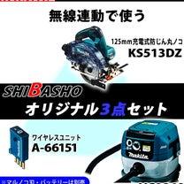【マキタ】噂のマキタ『Bluetooth無線連動』を柴商セットでスタート!!の記事に添付されている画像