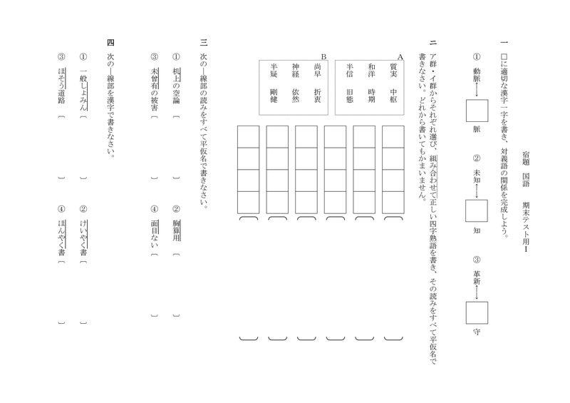 中学3年生 国語光村図書 漢字の造語力万葉集 練習問題