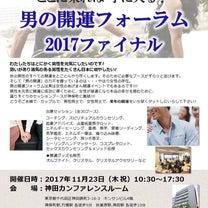男の開運イベント〜交換セッション会〜の記事に添付されている画像