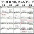 11月のカレンダー♪