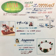 Vol.53 ミュー…