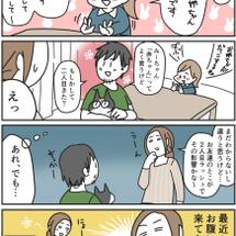 【4コマ】みー&ふう…