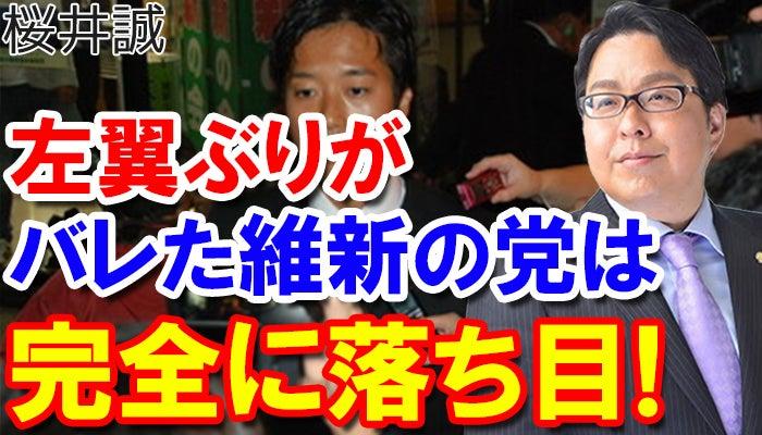 桜井誠 左翼