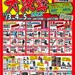 第二弾『糸魚川スーパ…