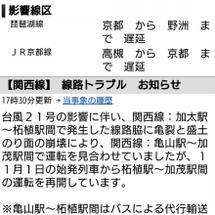 JR 西日本 関西本…
