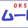 <OKSNムービー>…