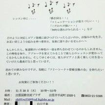 「フリートーク+情報…