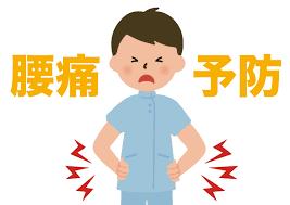 会津若松市 腰痛