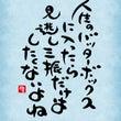 【 人生のバッタボッ…