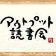 【 アウトプット読書…