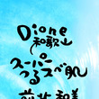 【 Dione和歌山…