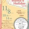 11月8日は二本松市市民交流センターへGO!の画像