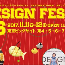 アートデザインフェス…