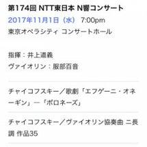 第174回 NTT東…
