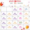 秋のデートは奈良へ☆D-CUBE奈良店の画像