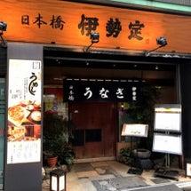 日本橋の鰻の老舗「伊…