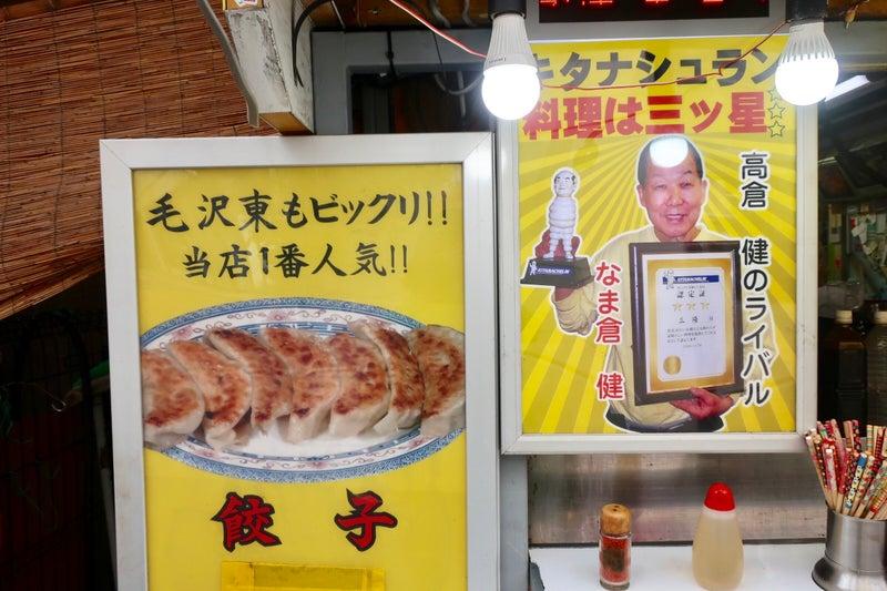 ちんちん麺7