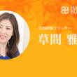11/11(土)草間…