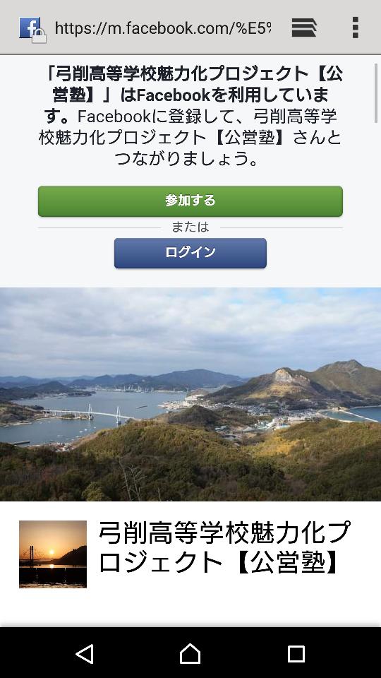 愛媛県立弓削高等学校 魅力化プ...