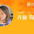11/11(土)斎藤…