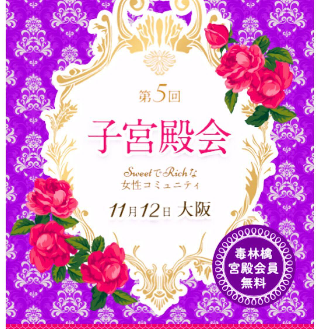 大阪子宮殿会
