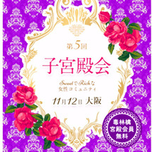 【大阪 11/12 …