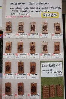 既製品 漢字1文字シリーズ
